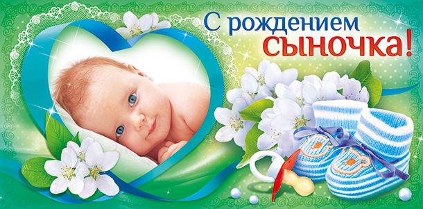 С рождением сыночка картинки скачать